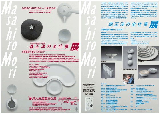A4 Flyer Image